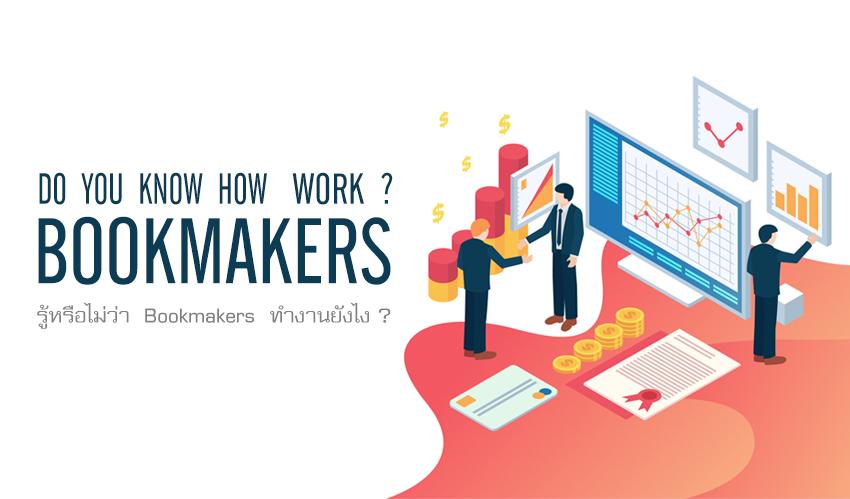 รู้หรือไม่ว่า Bookmakers คืออะไรและทำงานยังไง