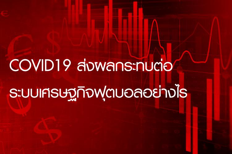COVID19 ส่งผลกระทบต่อระบบเศรษฐกิจฟุตบอลอย่างไร