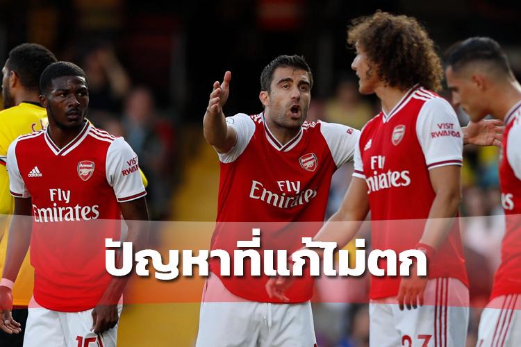 Arsenal ปัญหาแนวรับที่แก้ไม่ตก