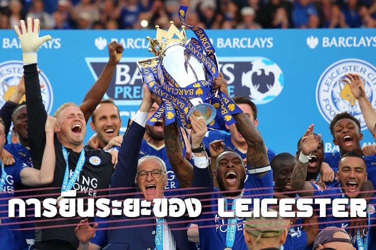 """Leicester City การยืนระยะของ """"จิ้งจอกสยาม"""""""
