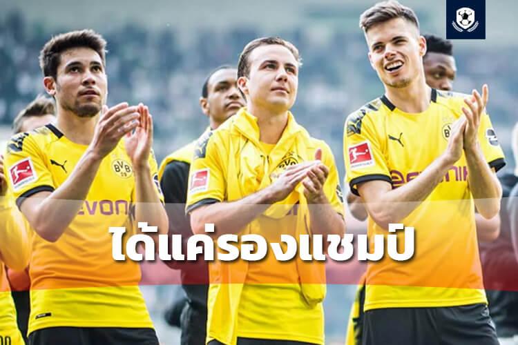 Borussia Dortmund เป็นได้แค่รองแชมป์