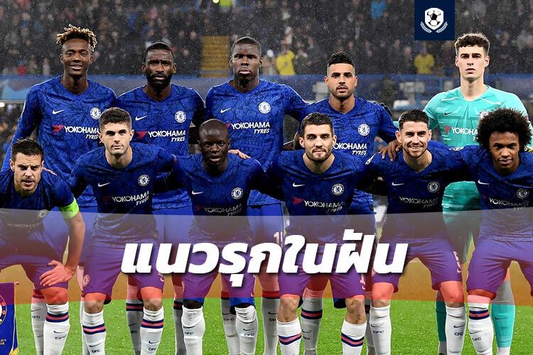 Chelsea ส่องแนวรุกในฝันฤดูกาลหน้า