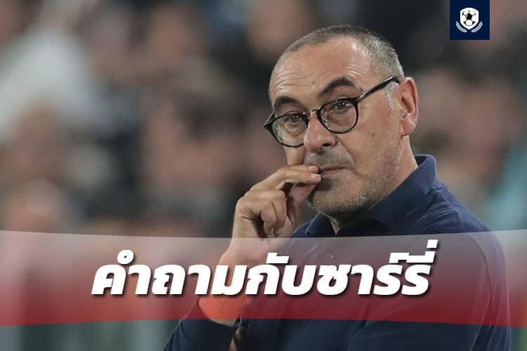 Juventus คำถามที่ต้องตั้งกับซาร์รี่