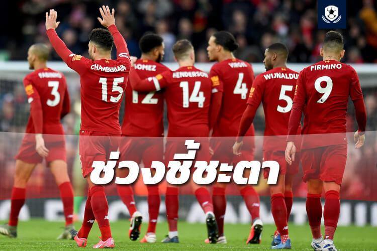 """Liverpool ช่วงชี้ชะตาของ """"หงส์แดง"""""""