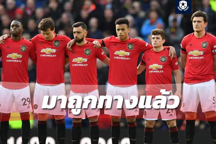 Manchester United กำลังมาถูกทาง