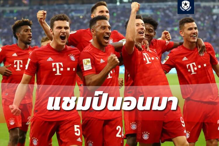 """Bayern Munich แชมป์ที่นอนมาของ """"เสือใต้"""""""