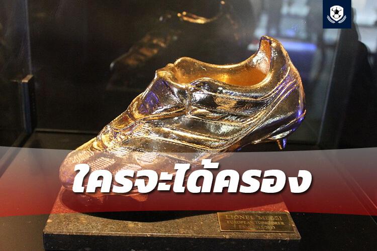 Golden Boot ใครจะได้รองเท้าทองคำปีนี้