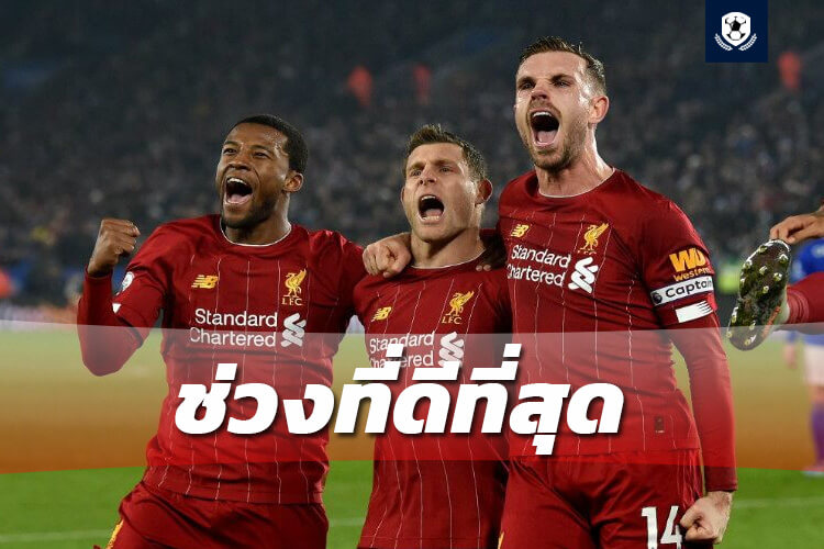 "Liverpool นี่คือช่วงดีที่สุดของ ""หงส์แดง"""