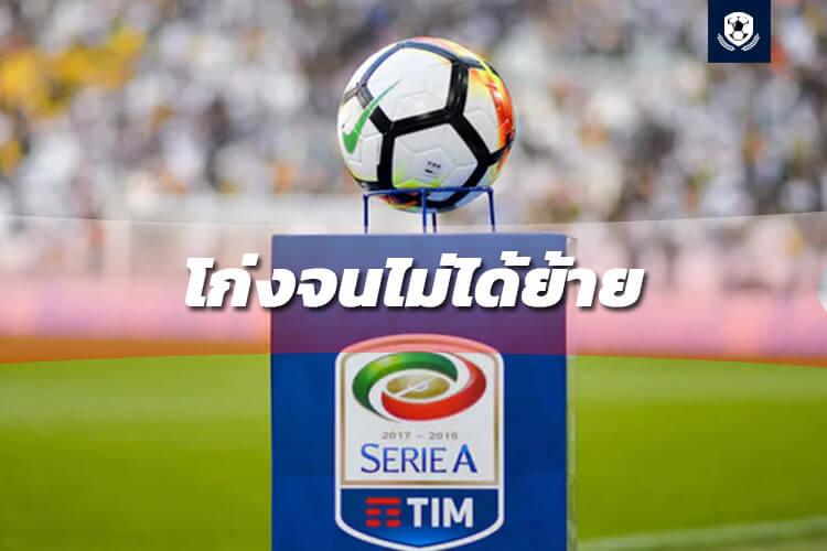 Calcio Serie A กับ 2 ดาวเตะที่ถูกโก่งราคาจนไม่ได้ย้าย