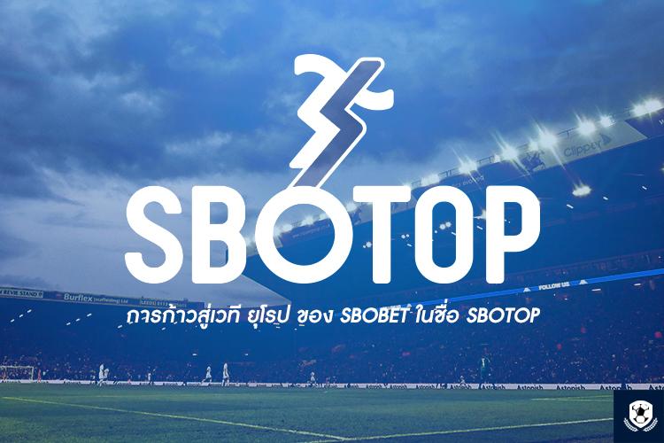 การกลับสู่เวที ยุโรป ของ SBOBET ในชื่อใหม่ SBOTOP